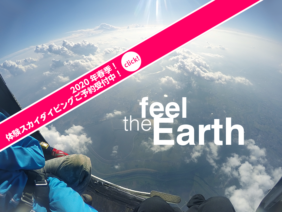 feel the Earth